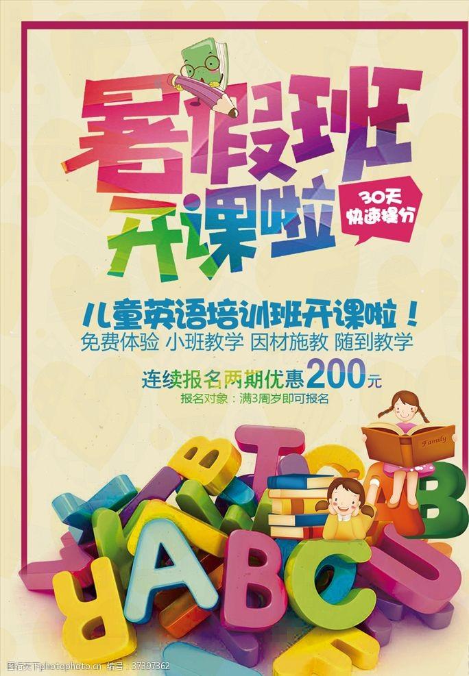 兒童暑假英語培訓班海報設計