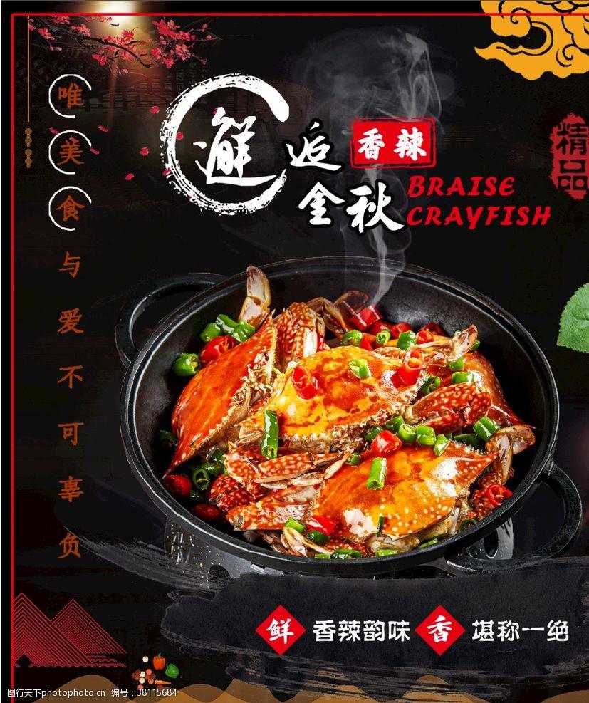 香辣蟹油燜蟹