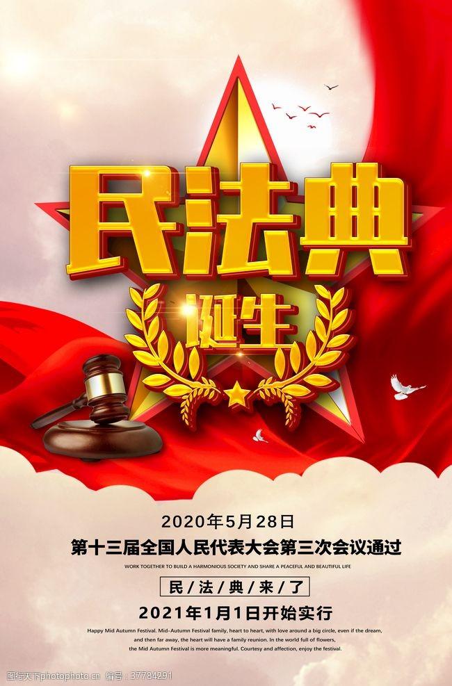 宣传海报psd_民法典图片-图行天下素材网